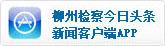 柳州检察客户端APP